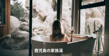 【霧島温泉郷】日本湯小屋物語は鹿児島のオススメ家族湯でした