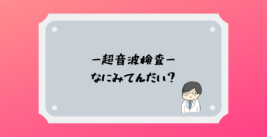 【患者さんにむけて】腹部超音波検査(エコー)で何がわかる?