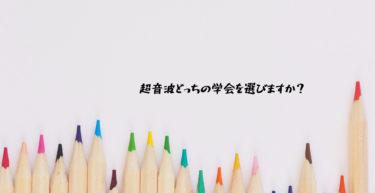 日本超音波医学会と日本超音波検査学会どちらを選択する?【超音波】