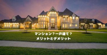 【マイホーム】一戸建てとマンションを比較!それぞれのメリットは?