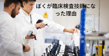 【国家資格】僕が臨床検査技師になった理由!