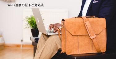【Wi-Fi】家の無線LANは大丈夫?Wi-Fiが遅くなってしまう原因と対処法!