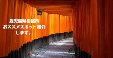 【旅行】鹿児島県指宿市。おススメスポット紹介!非日常的な空間が広がっていました!