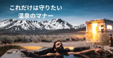 【マナー違反】これだけは守りたい温泉のマナー!あなたは大丈夫?温泉の入り方間違ってない?