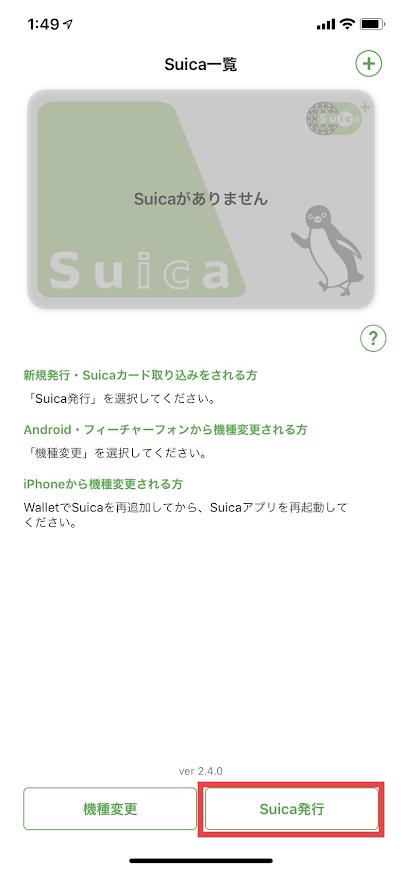 モバイルSuica設定