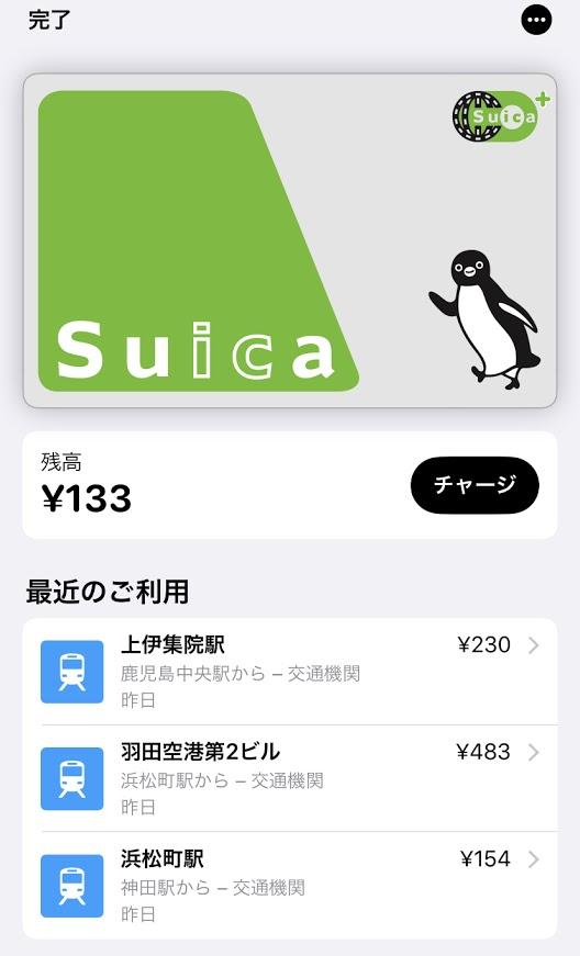 Wallet Suica