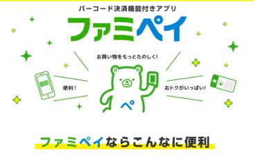 【スマホ決済】使わな損!ファミペイ総額88億円還元へ!7月1日開始!