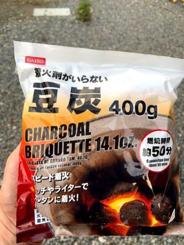【BBQ簡単に火おこし!時短!】ダイソーで見つけた豆炭が最高に良かった!