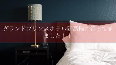 グランドプリンスホテル新高輪に行ってきました!!!
