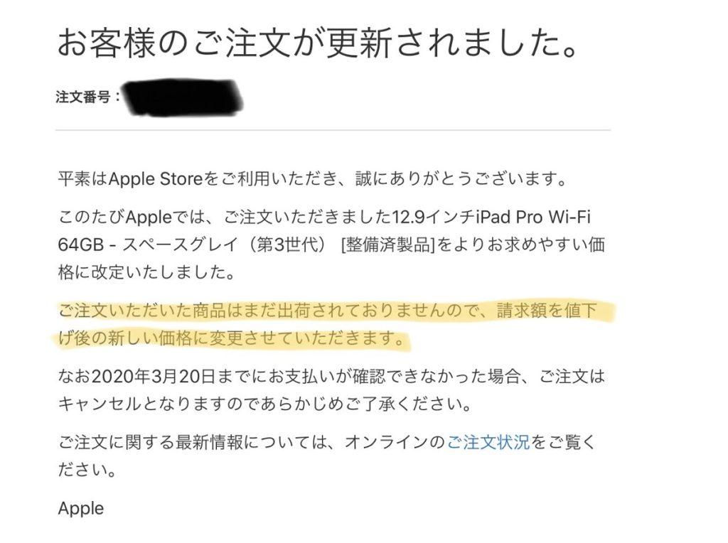 Appleからの価格改定のメール